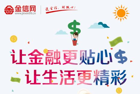 金信网:立足服务实体经济
