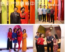 齐月色彩十周年暨全国首家色彩产业创新